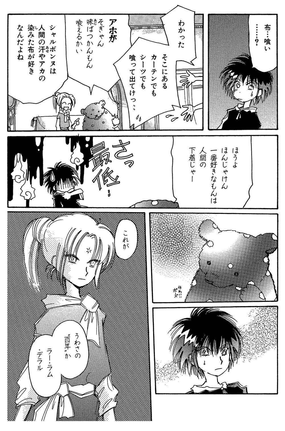 チキタ★GUGU 第3話chikitagg05-16.jpg