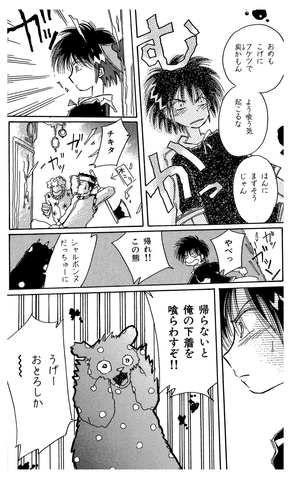 チキタ★GUGU 第3話chikitagg05-17.jpg