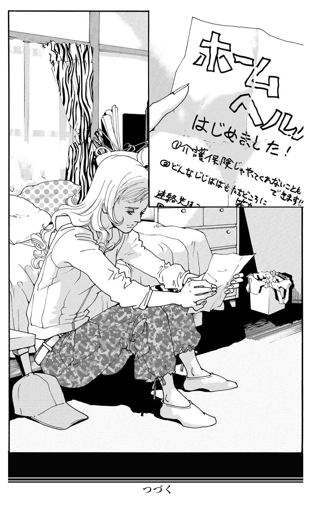 ヘルプマン!! 第1話「フリー介護士現る!」more.jpg