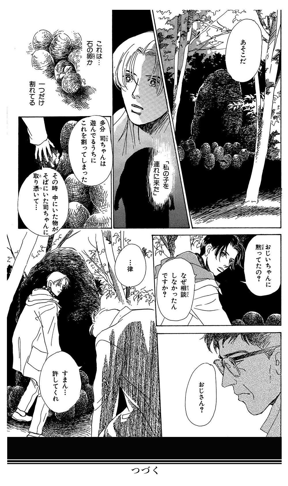 百鬼夜行抄 第1話「闇からの呼び声」④hyakki-more.jpg