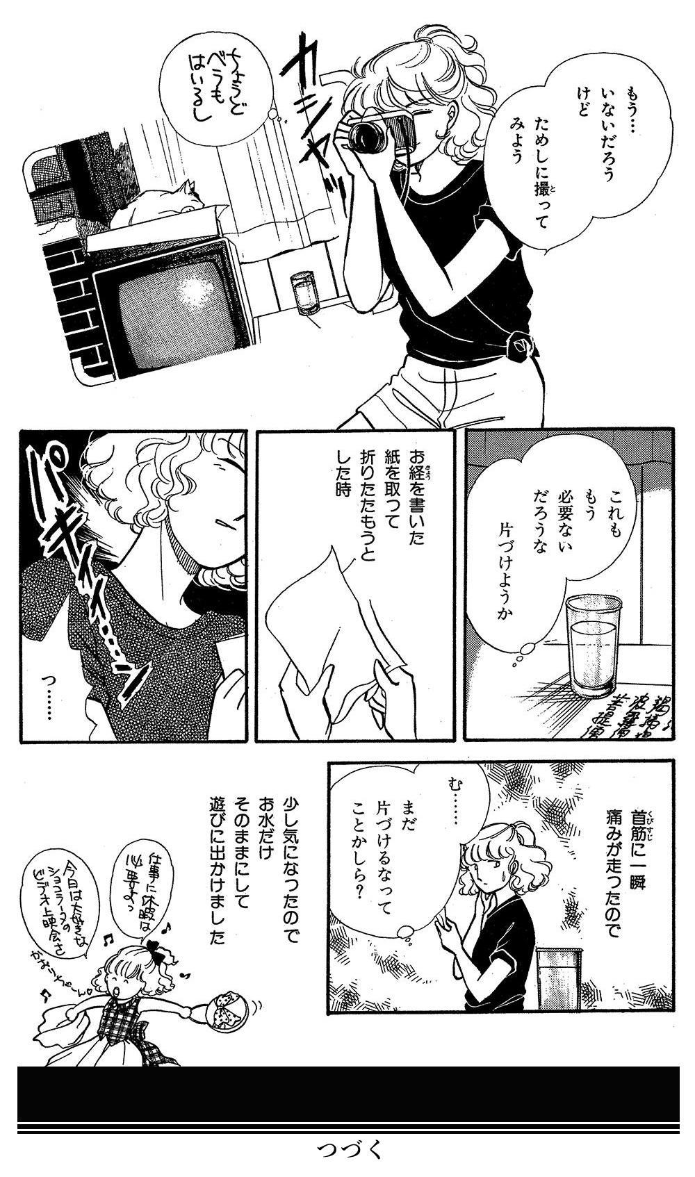 mayuri2-1-10.jpg