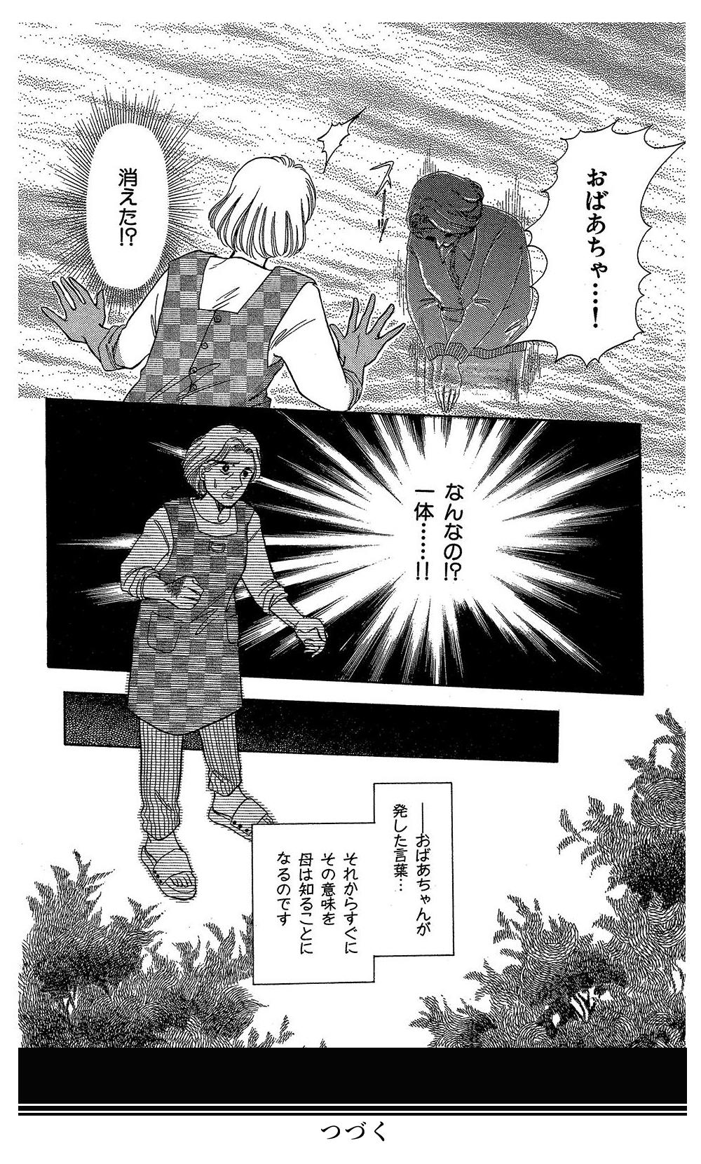 霊感ママシリーズ 第1話「花の陰影」①reikan10.jpg