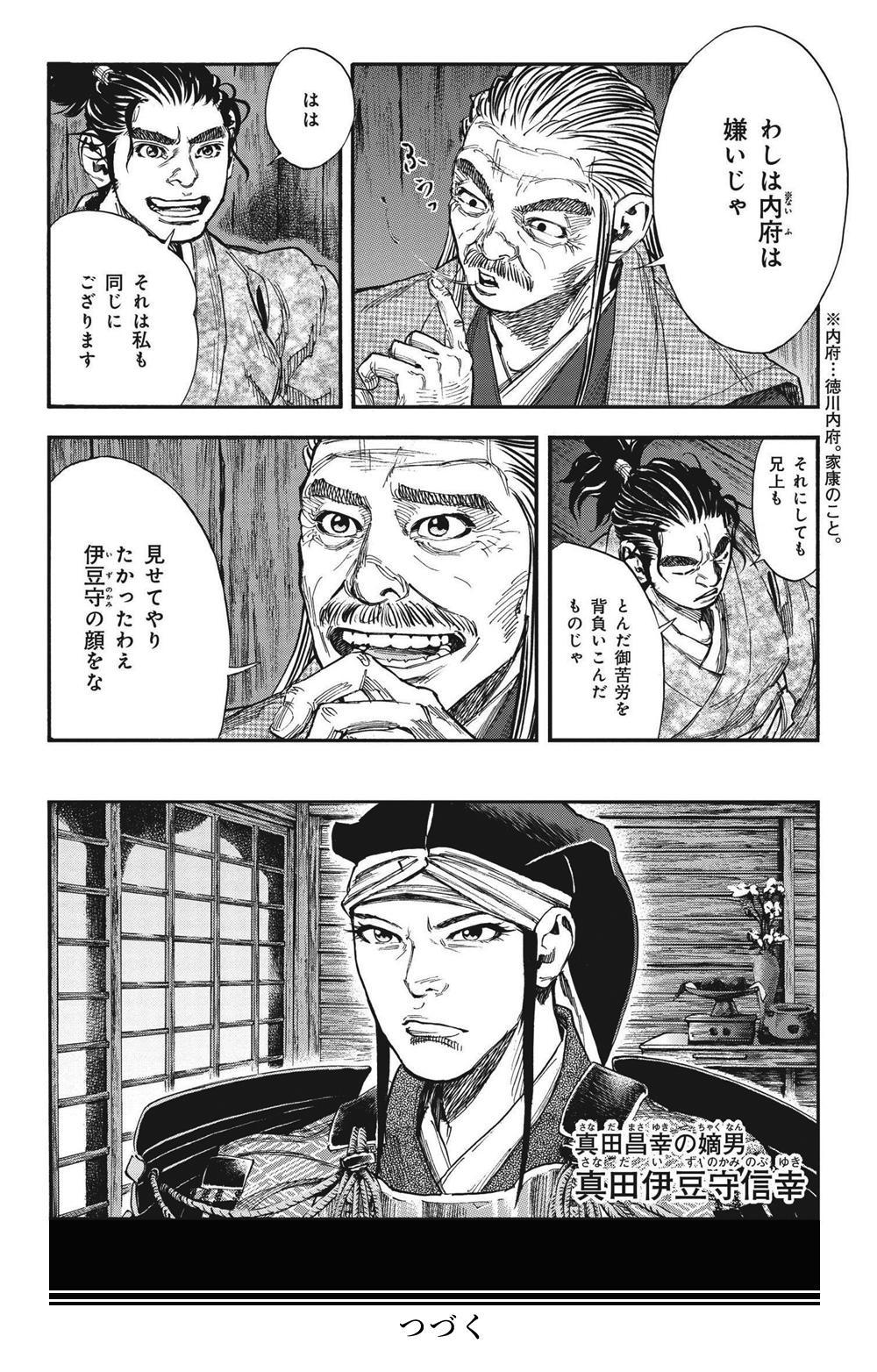 真田太平記 第0話「日本一の兵」①sanada-more.jpg