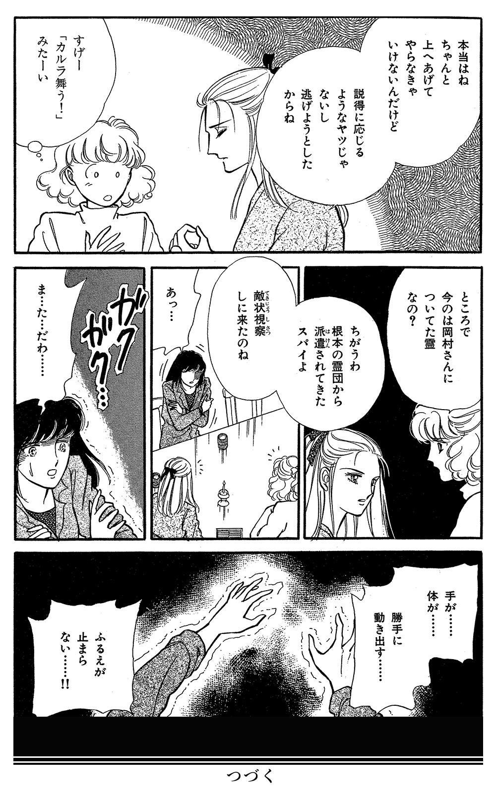 魔百合の恐怖報告  第2話「消えた黒猫」②mayuri08-10.jpg