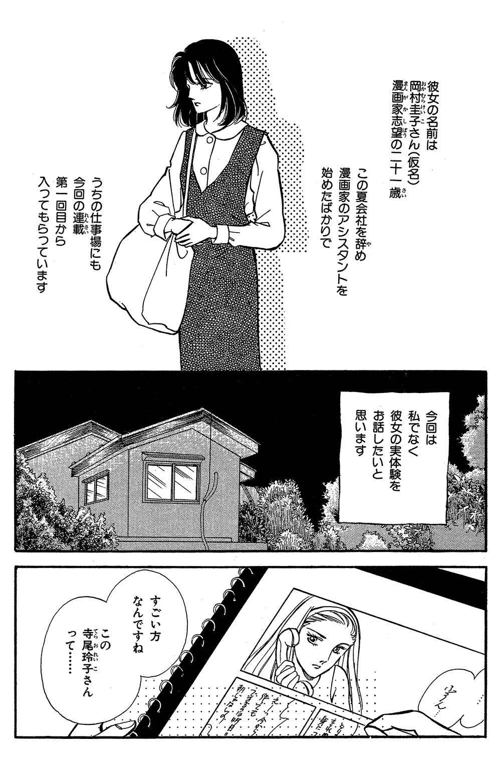 魔百合の恐怖報告  第2話「消えた黒猫」①mayuri07-02.jpg