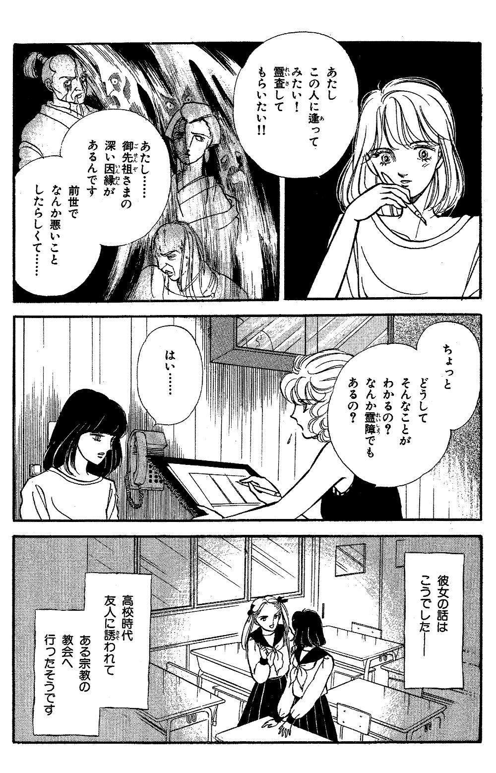 魔百合の恐怖報告  第2話「消えた黒猫」①mayuri07-03.jpg