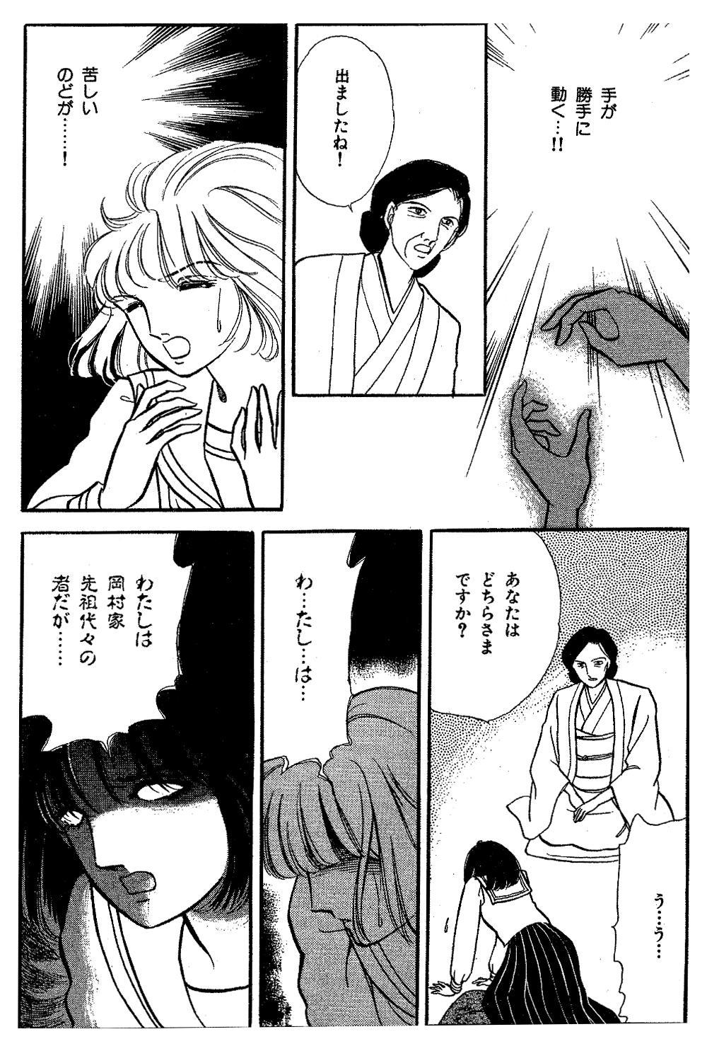 魔百合の恐怖報告  第2話「消えた黒猫」①mayuri07-05.jpg