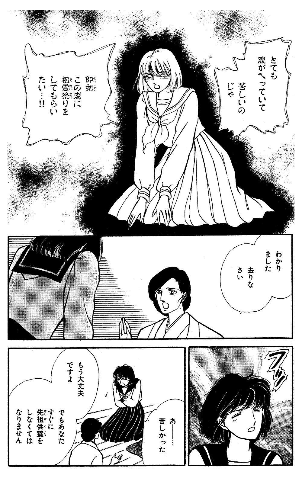 魔百合の恐怖報告  第2話「消えた黒猫」①mayuri07-06.jpg