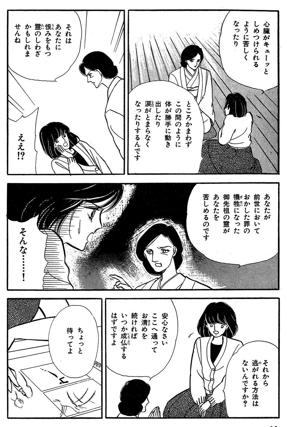 魔百合の恐怖報告  第2話「消えた黒猫」①mayuri07-08.jpg