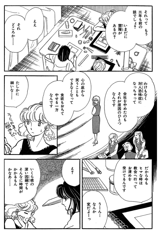 魔百合の恐怖報告  第2話「消えた黒猫」①mayuri07-09.jpg