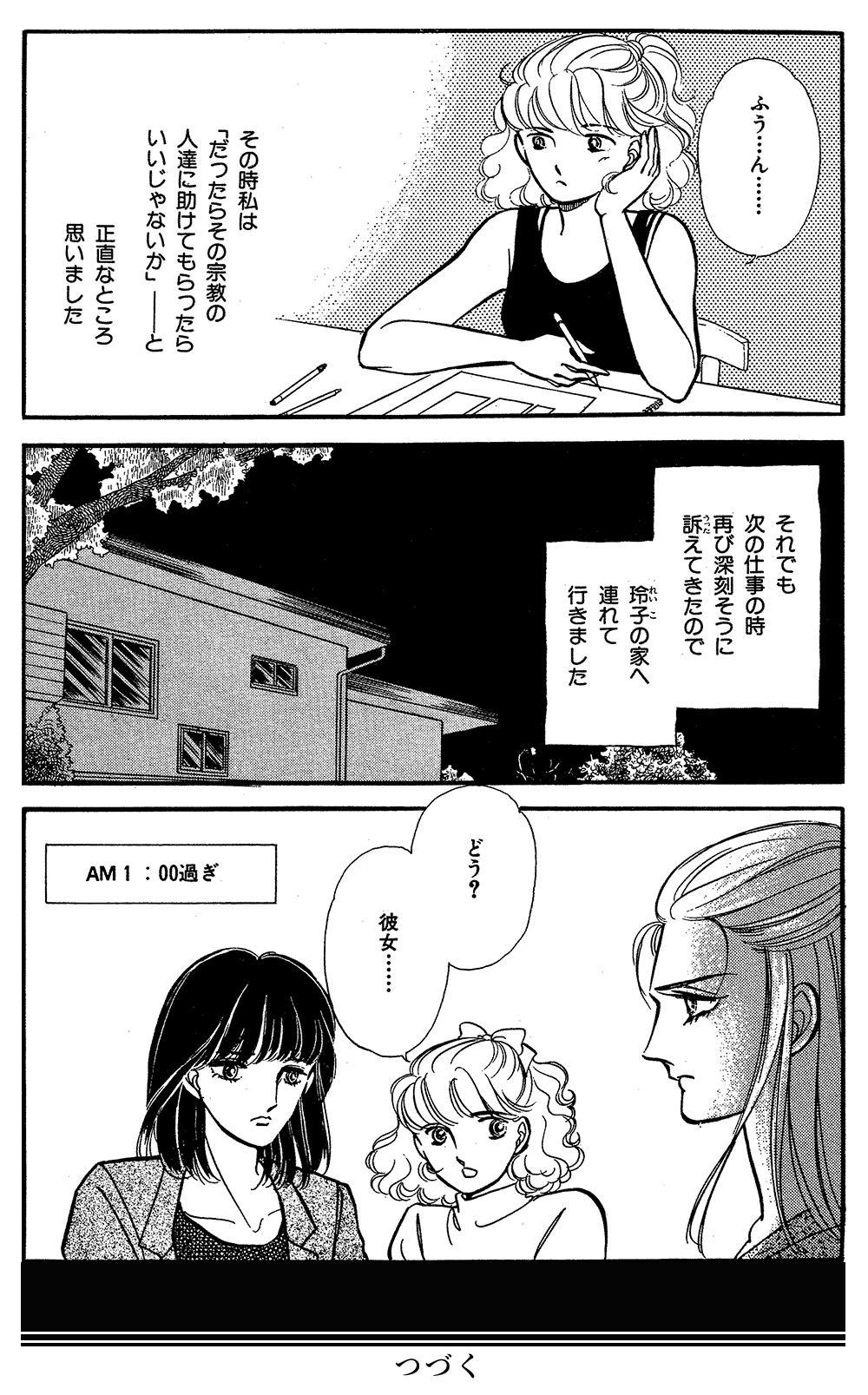 魔百合の恐怖報告  第2話「消えた黒猫」①mayuri07-10.jpg