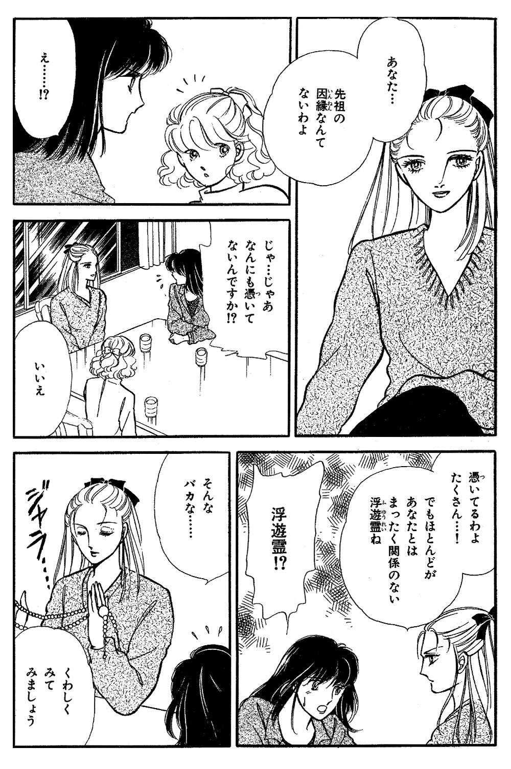 魔百合の恐怖報告  第2話「消えた黒猫」②mayuri08-01.jpg