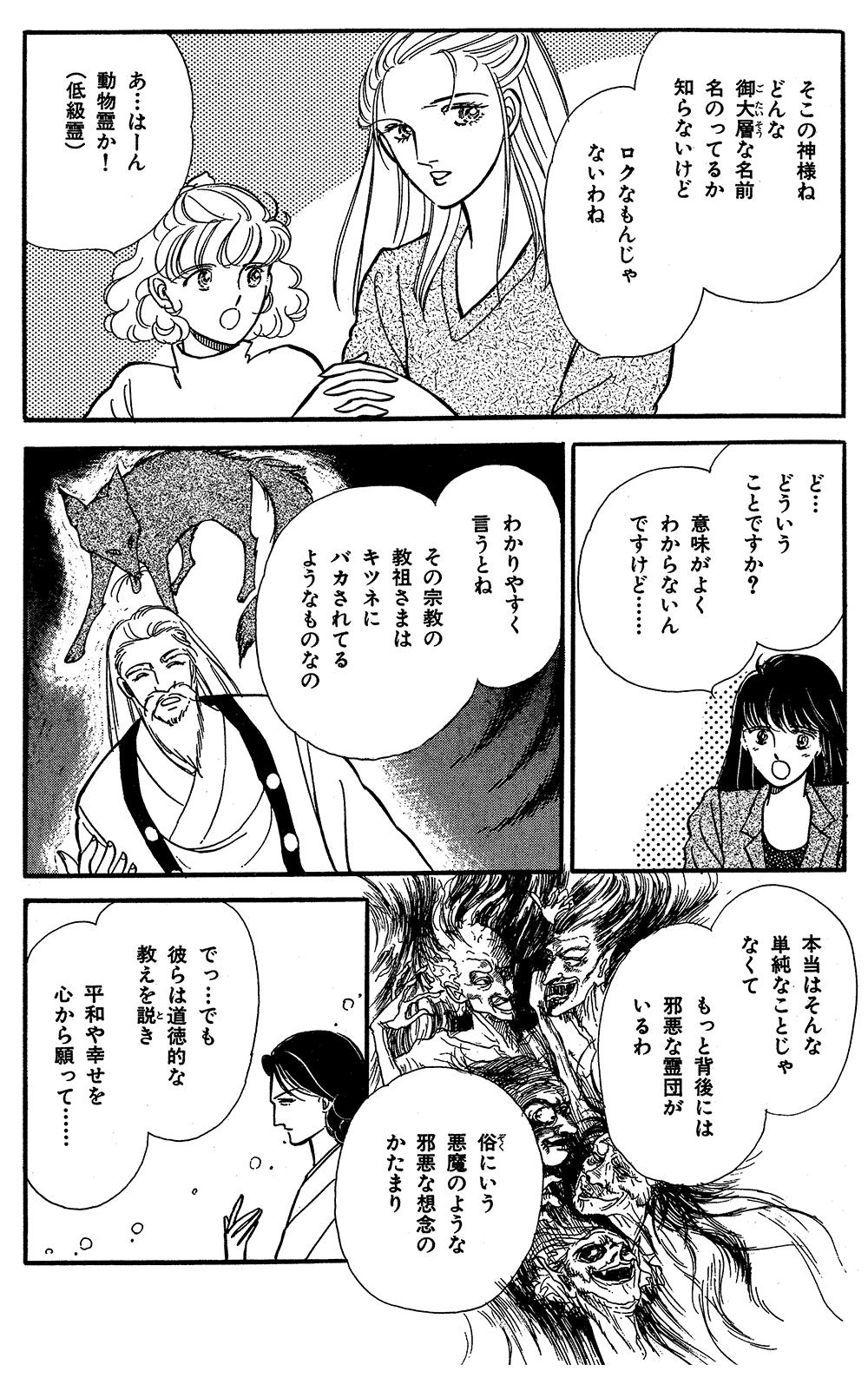 魔百合の恐怖報告  第2話「消えた黒猫」②mayuri08-03.jpg