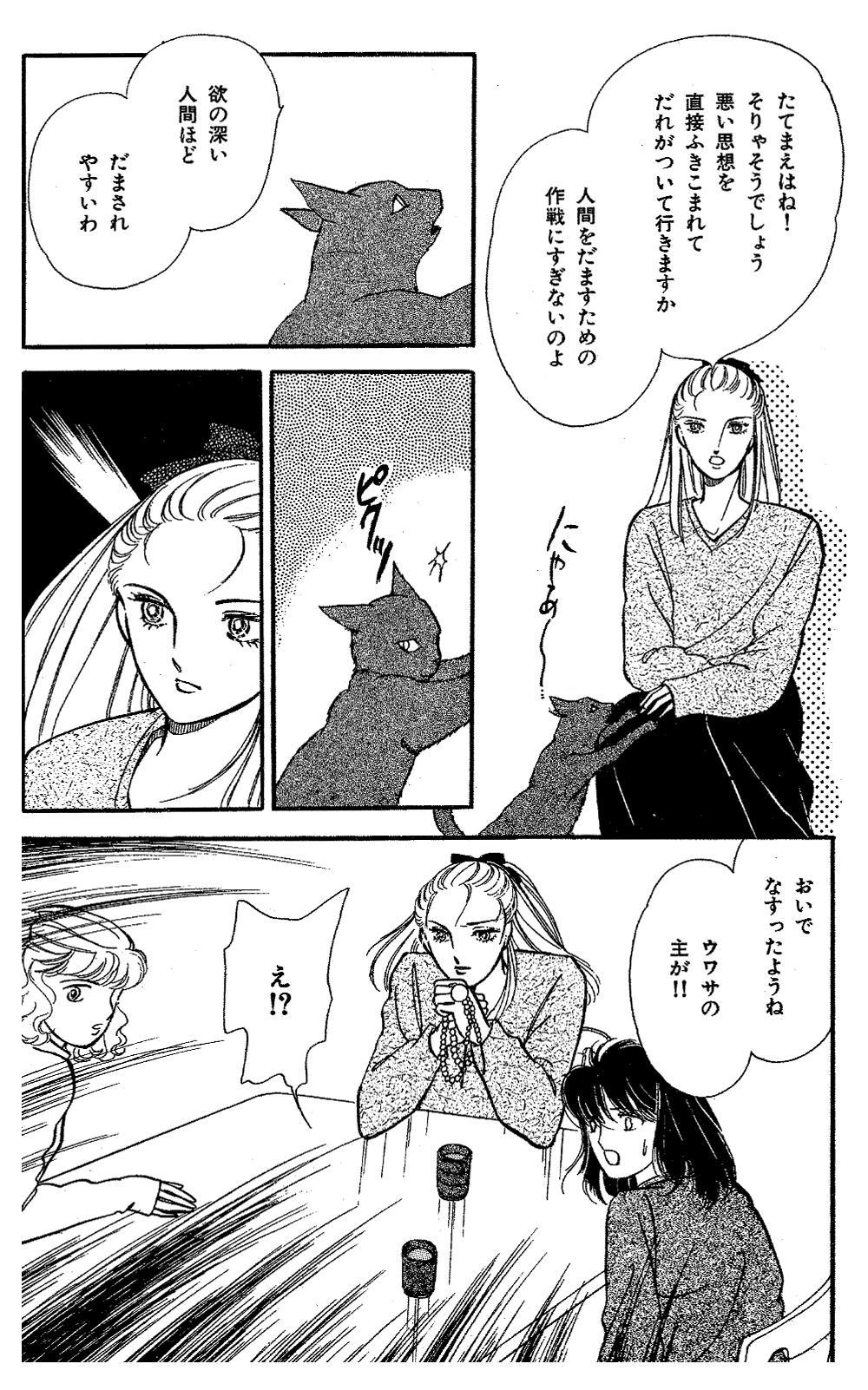 魔百合の恐怖報告  第2話「消えた黒猫」②mayuri08-04.jpg