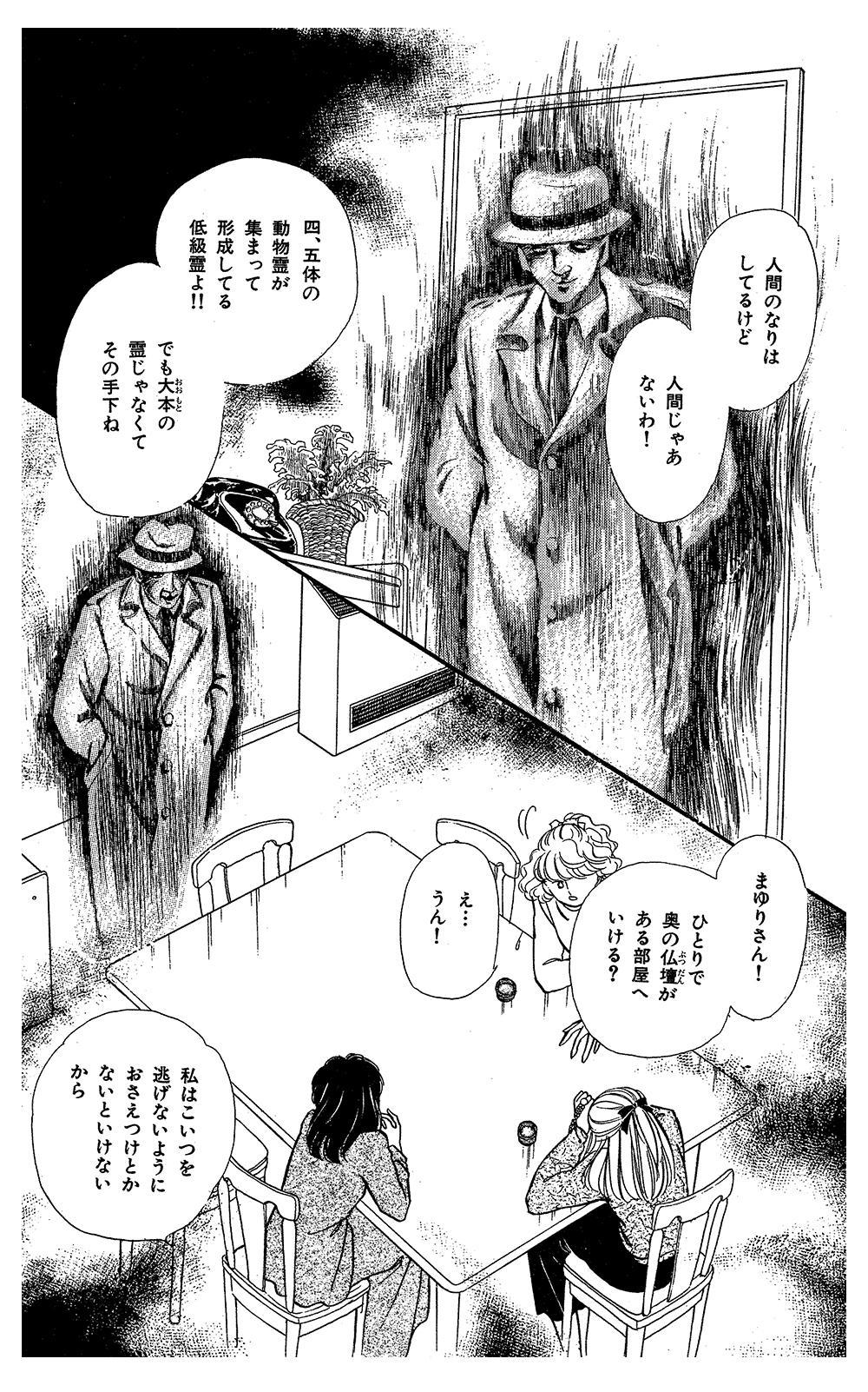魔百合の恐怖報告  第2話「消えた黒猫」②mayuri08-05.jpg