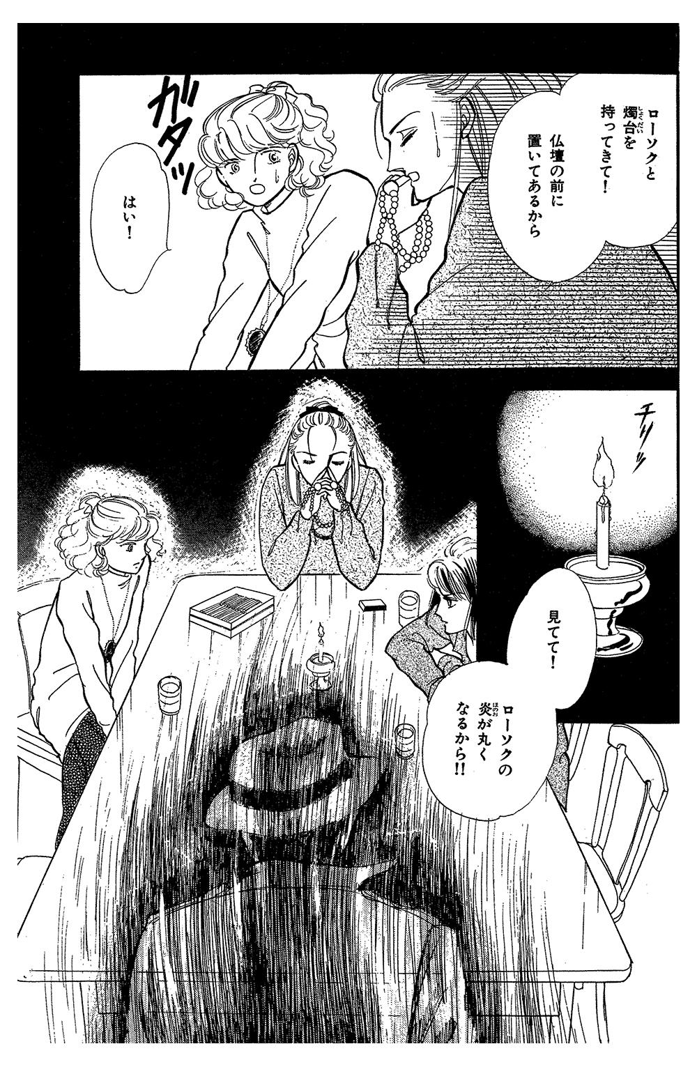 魔百合の恐怖報告  第2話「消えた黒猫」②mayuri08-06.jpg