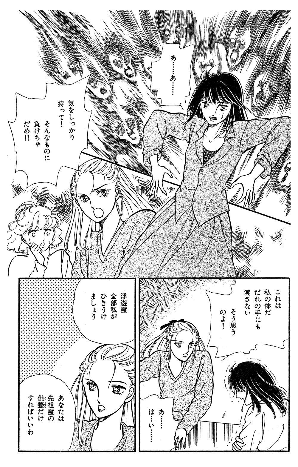 魔百合の恐怖報告  第3話「消えた黒猫」③mayuri09-01.jpg