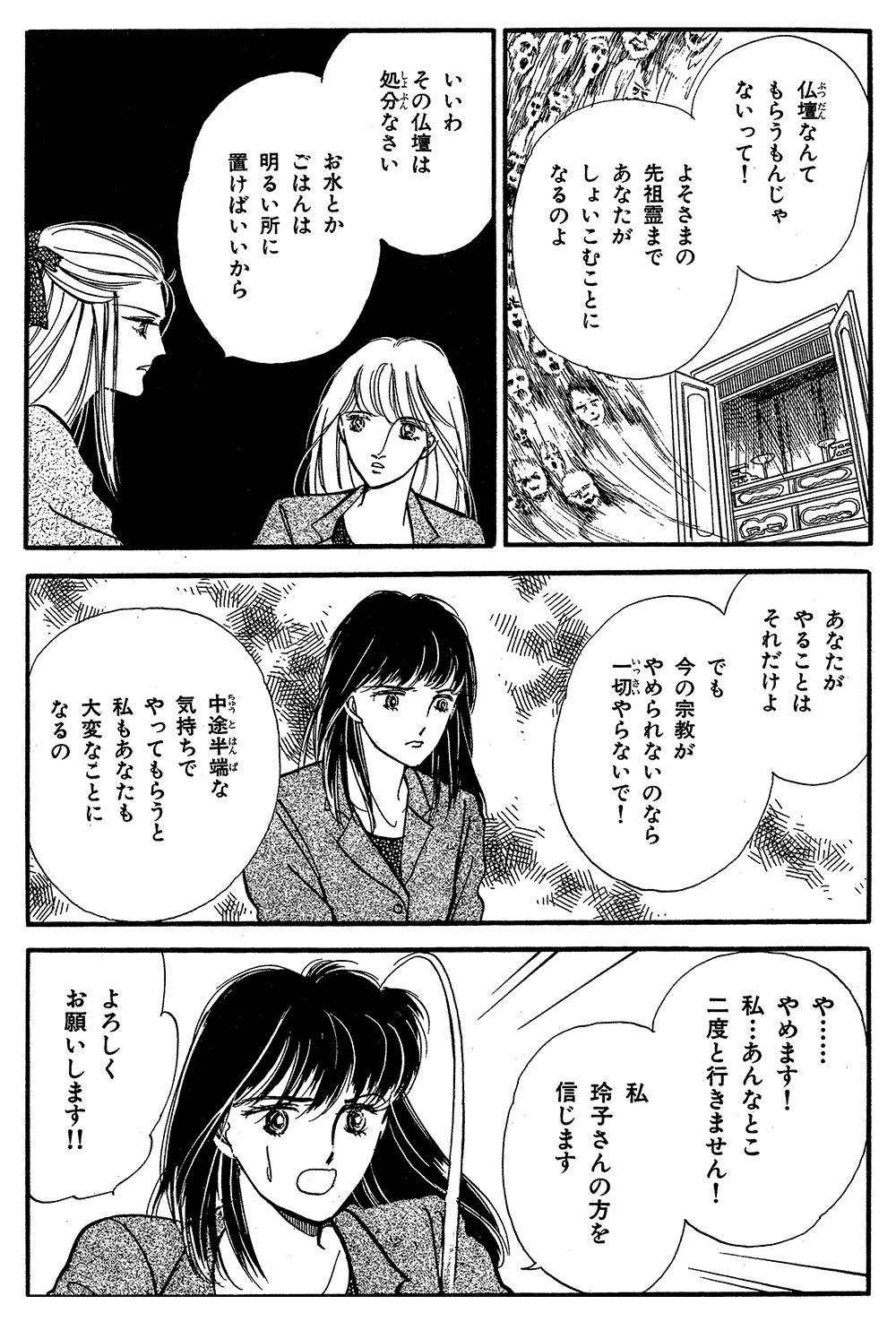 魔百合の恐怖報告  第3話「消えた黒猫」③mayuri09-03.jpg