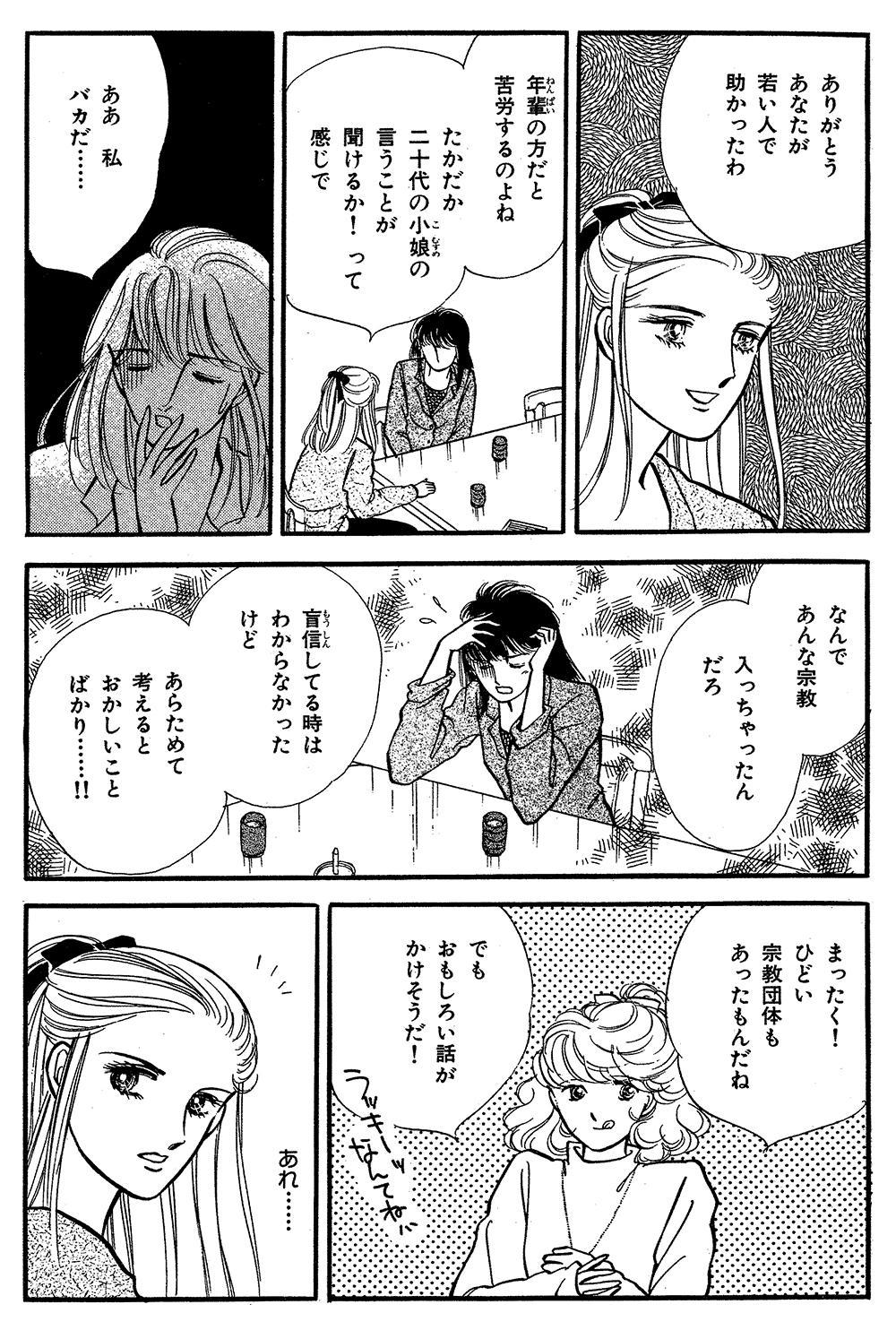 魔百合の恐怖報告  第3話「消えた黒猫」③mayuri09-04.jpg