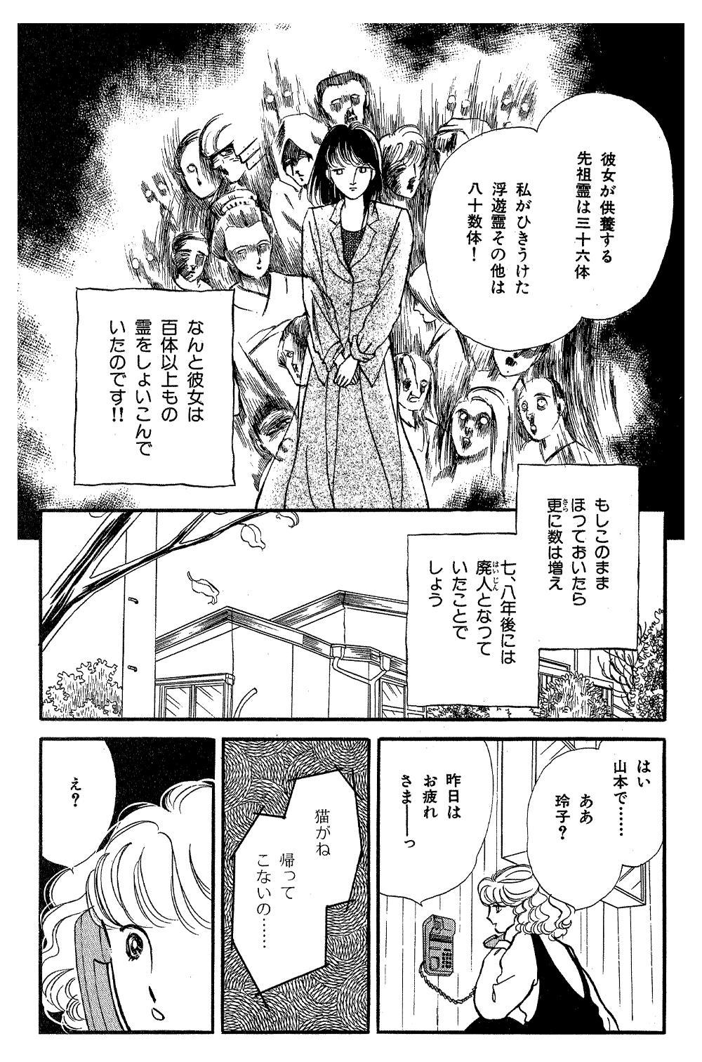 魔百合の恐怖報告  第3話「消えた黒猫」③mayuri09-06.jpg
