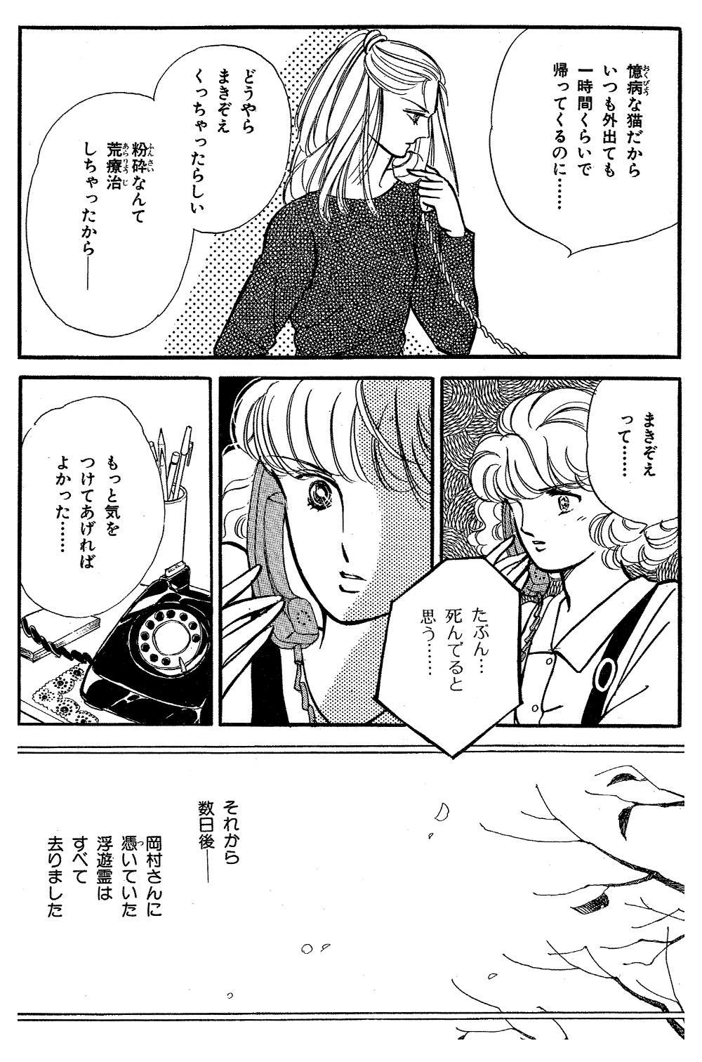 魔百合の恐怖報告  第3話「消えた黒猫」③mayuri09-07.jpg
