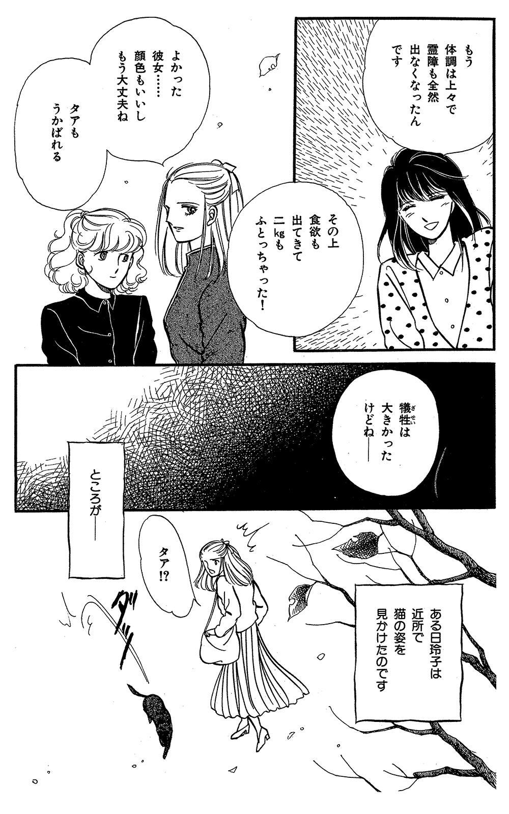魔百合の恐怖報告  第3話「消えた黒猫」③mayuri09-08.jpg