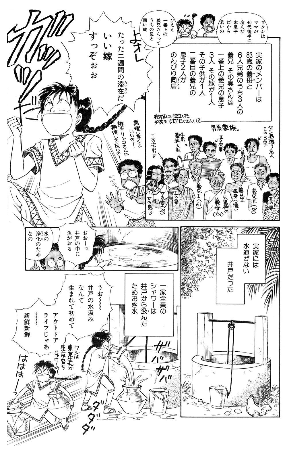 インドな日々 第1話「ナマステ インドおたく編」india01-03.jpg