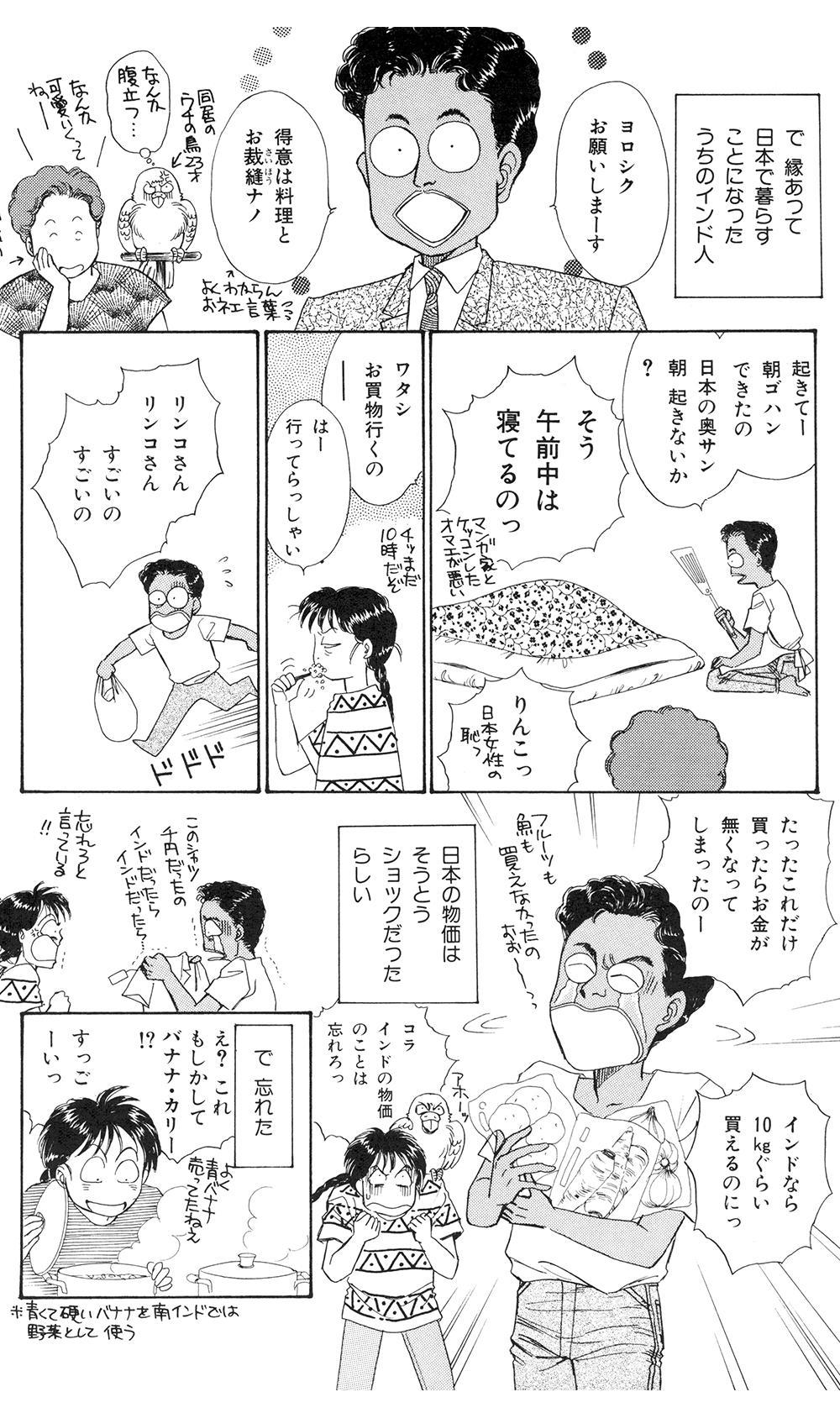 インドな日々 第1話「ナマステ インドおたく編」india01-07.jpg