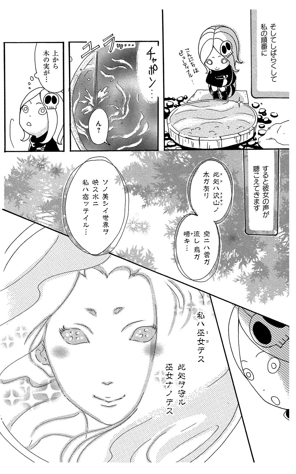 スピ☆散歩 第2話「清正井と明治神宮」②spsanp04-01.jpg
