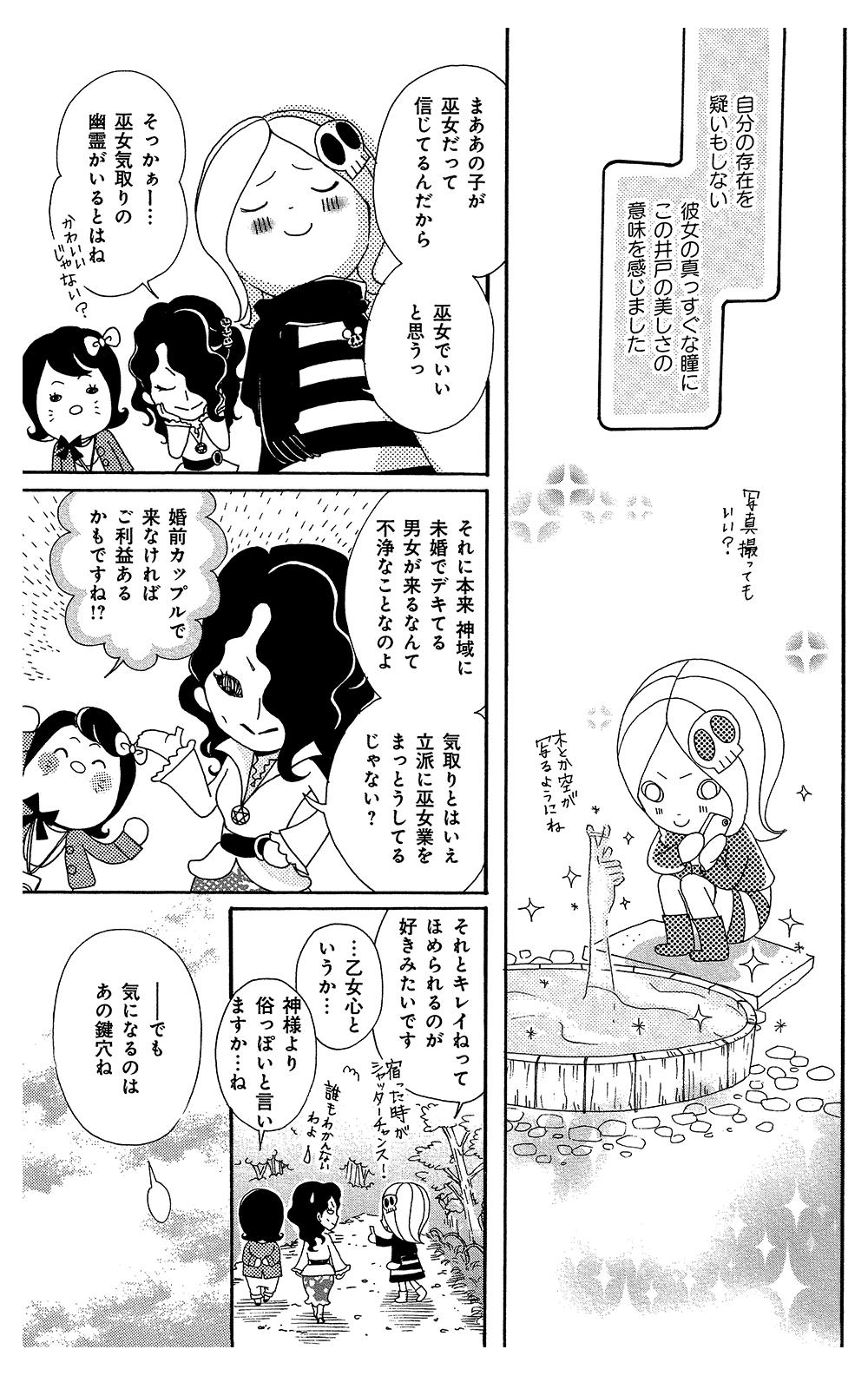 スピ☆散歩 第2話「清正井と明治神宮」②spsanp04-02.jpg