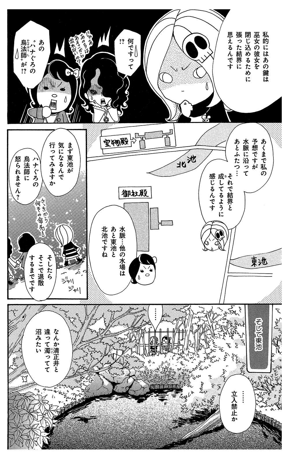 スピ☆散歩 第2話「清正井と明治神宮」②spsanp04-03.jpg
