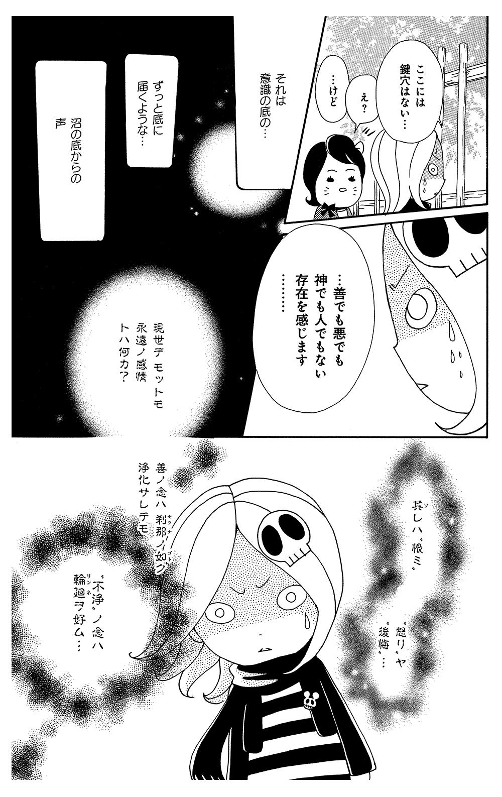 スピ☆散歩 第2話「清正井と明治神宮」②spsanp04-04.jpg