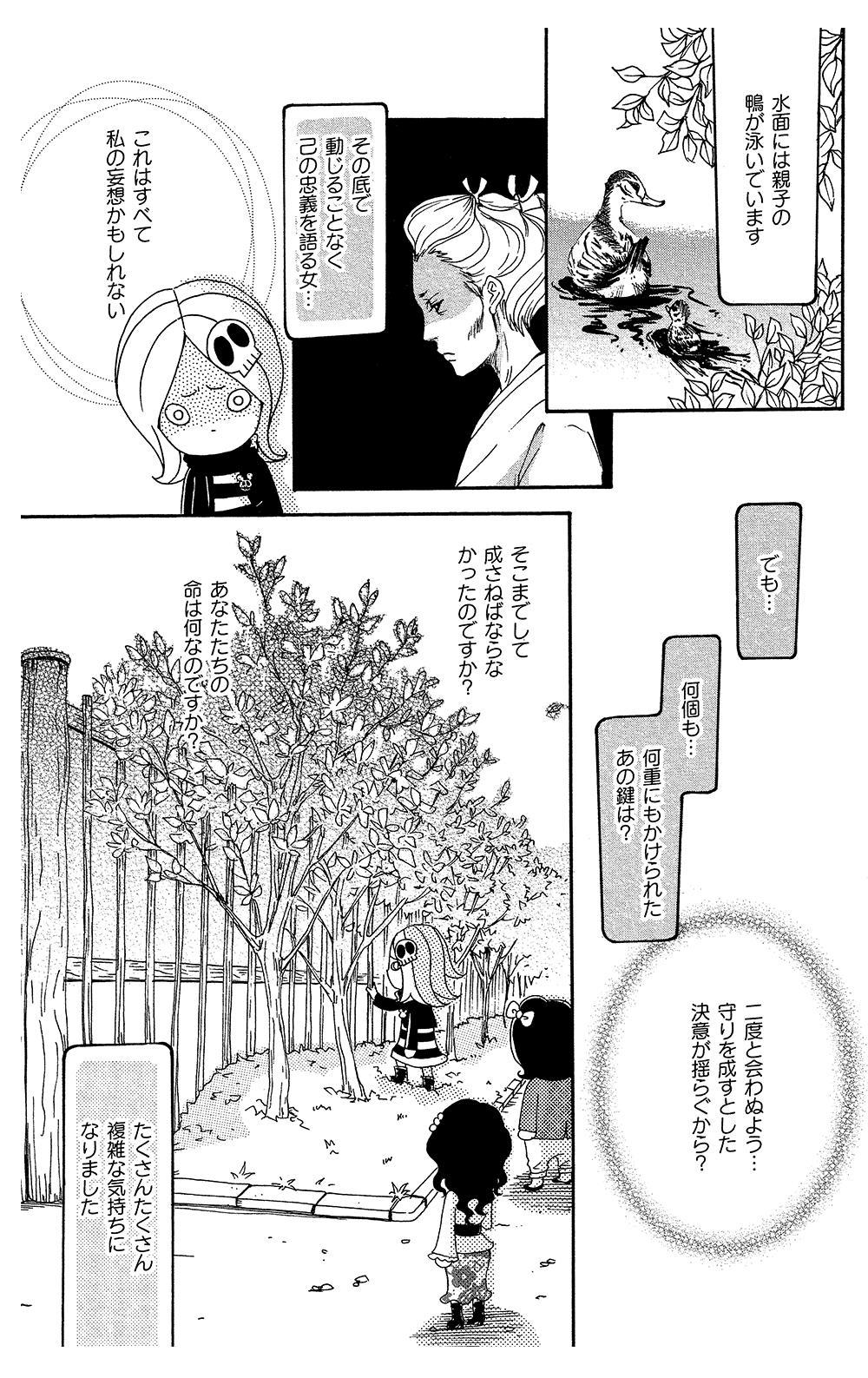 スピ☆散歩 第2話「清正井と明治神宮」②spsanp04-06.jpg