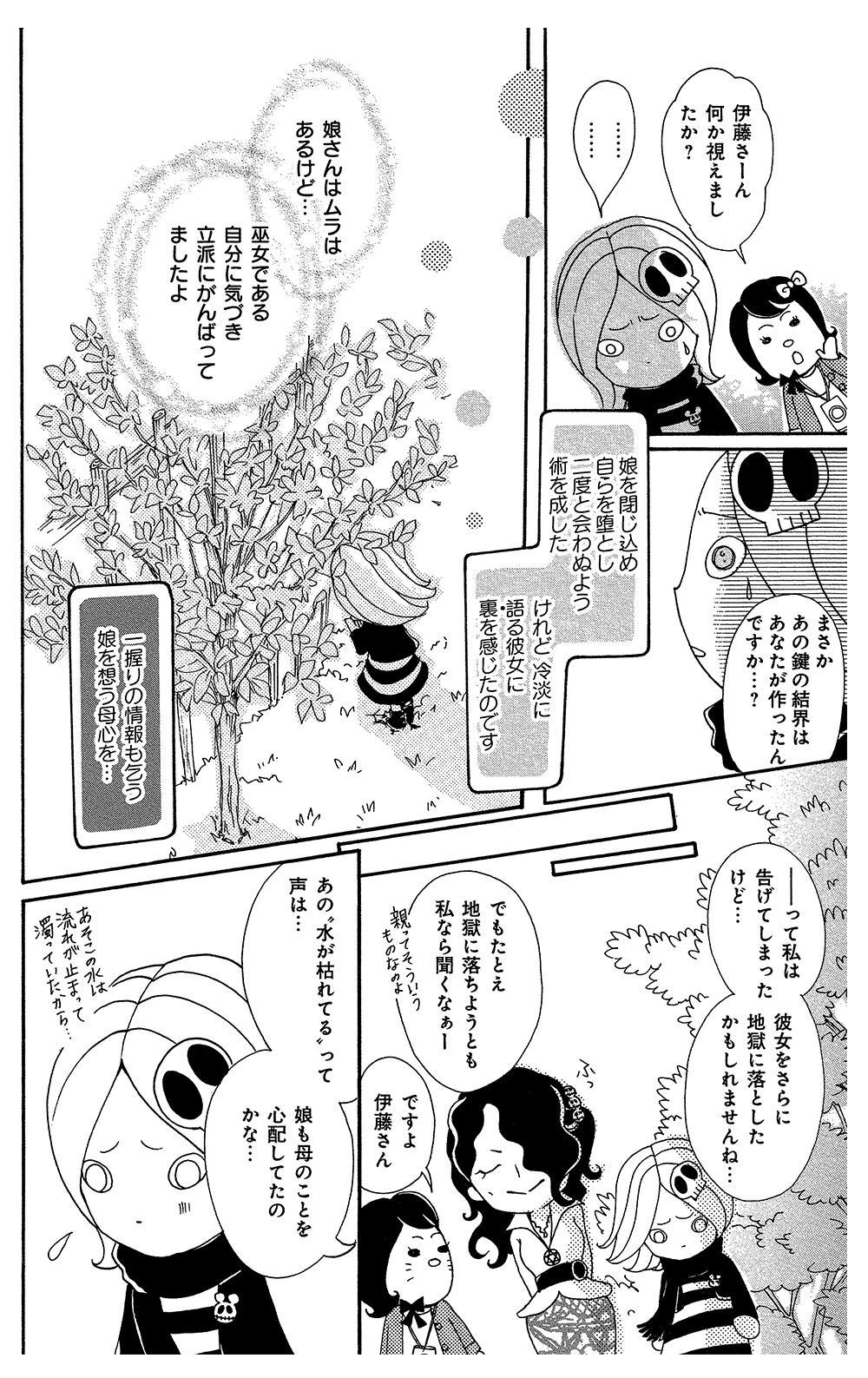 スピ☆散歩 第2話「清正井と明治神宮」②spsanp04-07.jpg