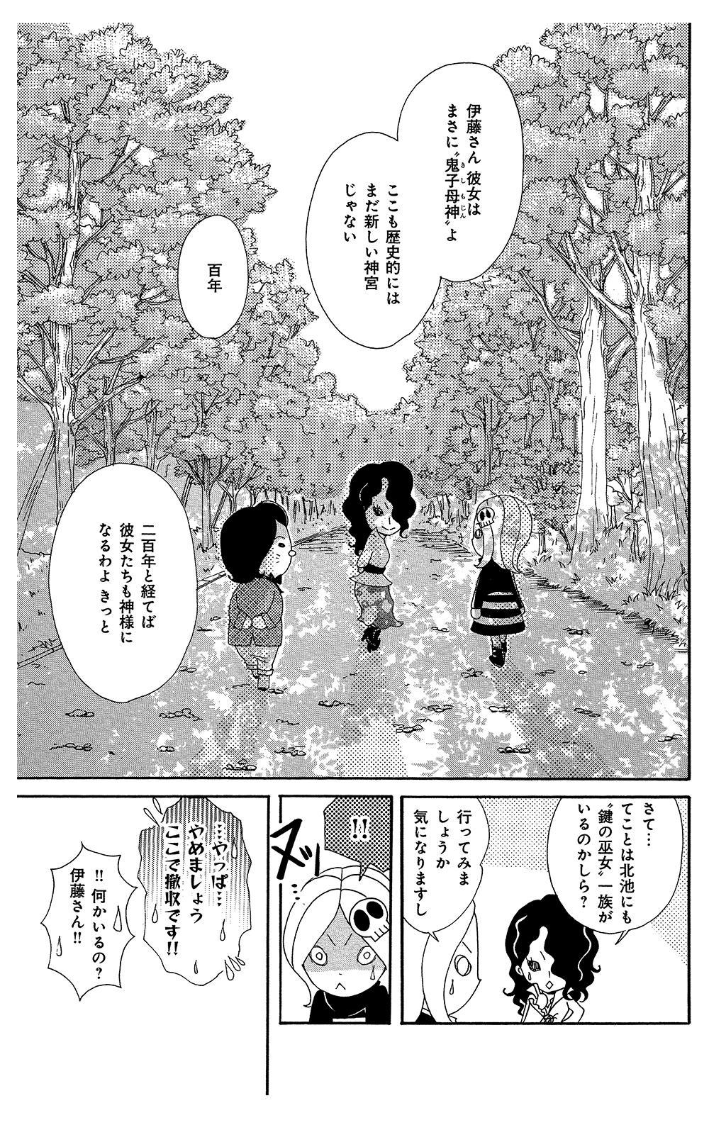 スピ☆散歩 第2話「清正井と明治神宮」②spsanp04-08.jpg