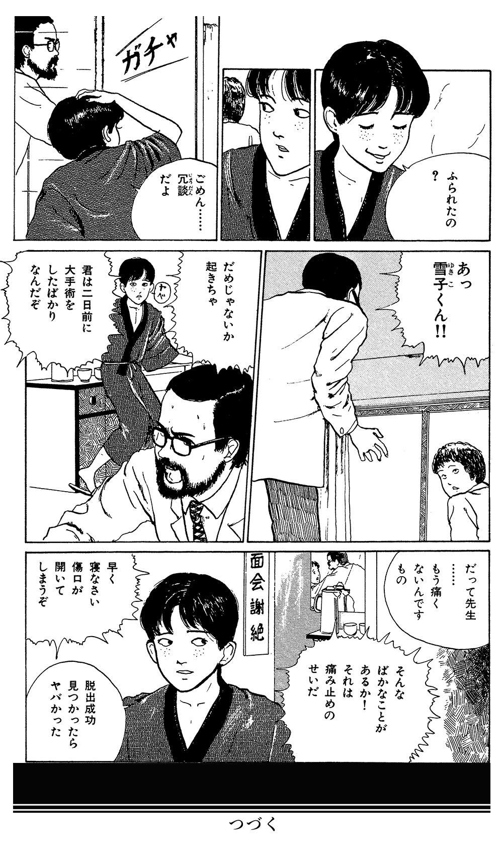 伊藤潤二傑作集 第3話「富江 地下室」①junji06-11.jpg