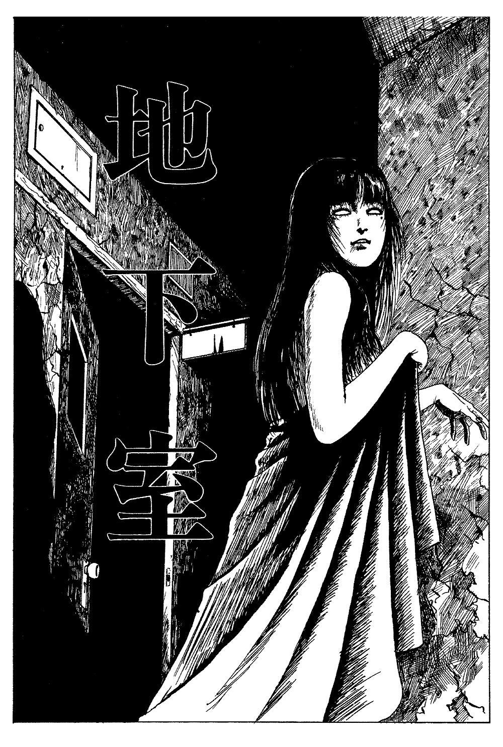 伊藤潤二傑作集 第3話「富江 地下室」①junji06-01.jpg