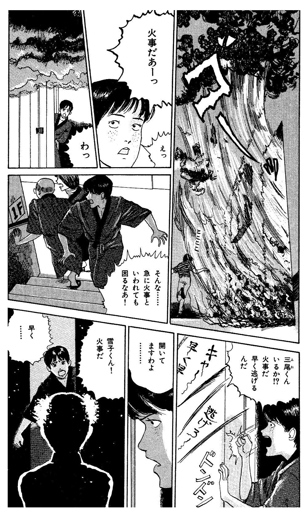 伊藤潤二傑作集 第3話「富江 地下室」④junji09-09.jpg