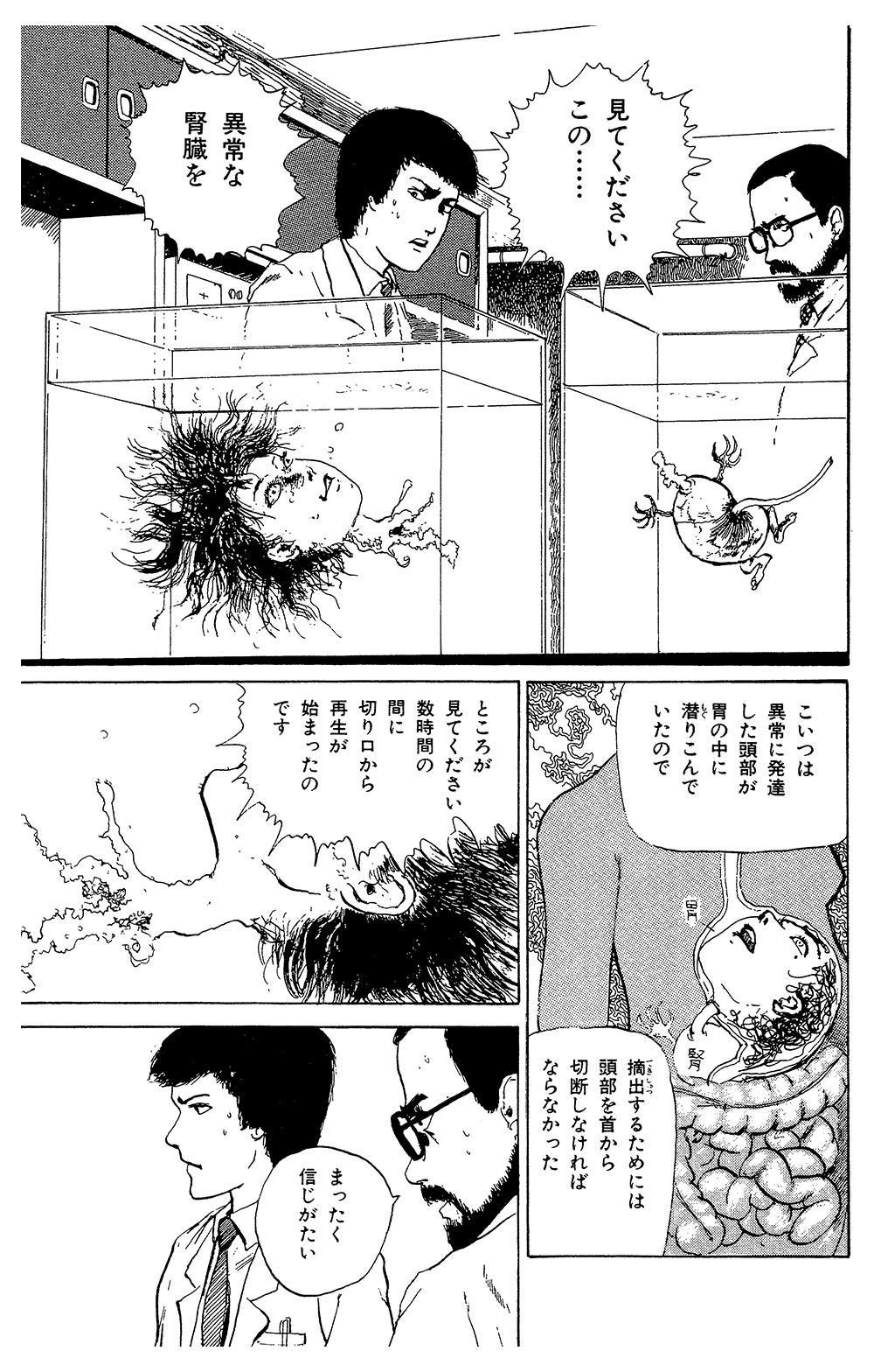 伊藤潤二傑作集 第3話「富江 地下室」①junji06-07.jpg