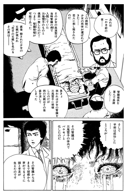 伊藤潤二傑作集 第3話「富江 地下室」①junji06-06.jpg