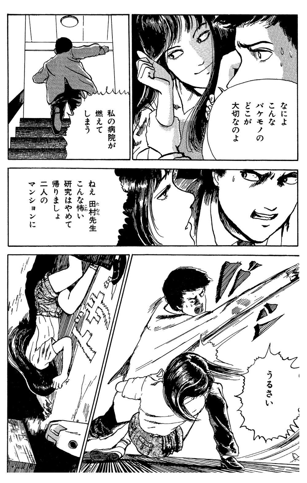 伊藤潤二傑作集 第3話「富江 地下室」④junji09-04.jpg