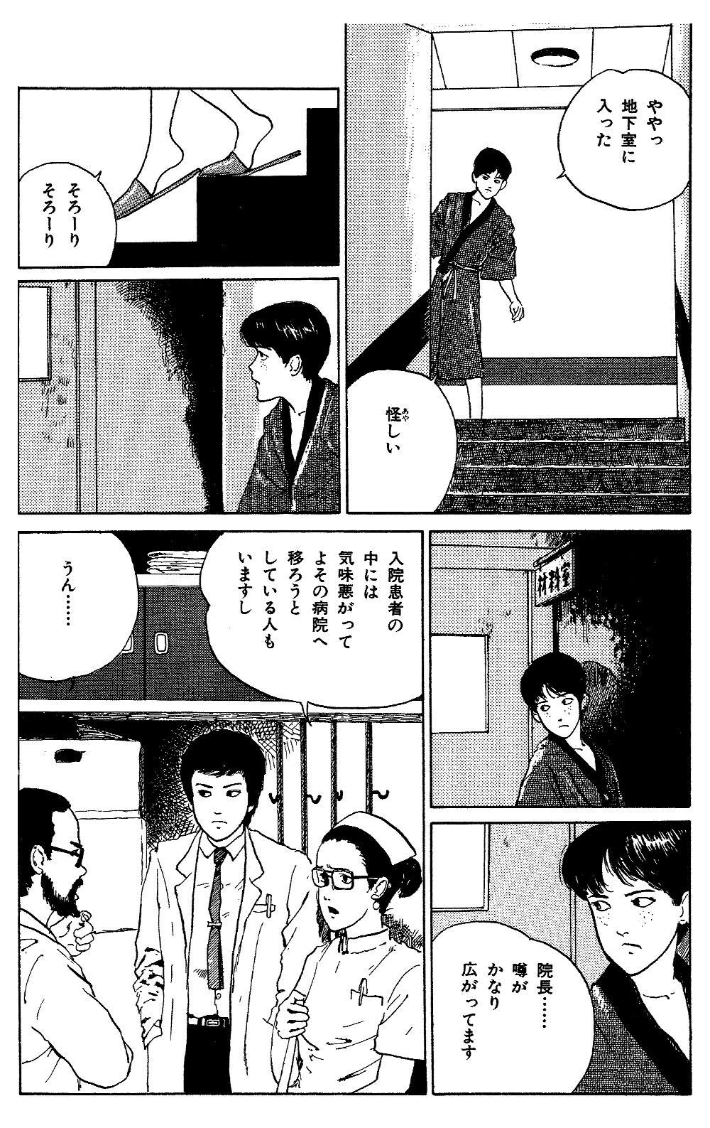 伊藤潤二傑作集 第3話「富江 地下室」①junji06-05.jpg