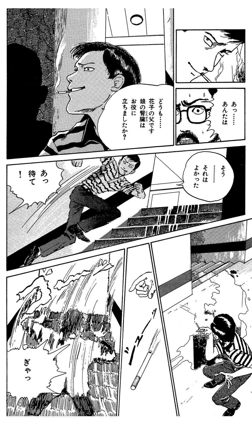 伊藤潤二傑作集 第3話「富江 地下室」④junji09-08.jpg