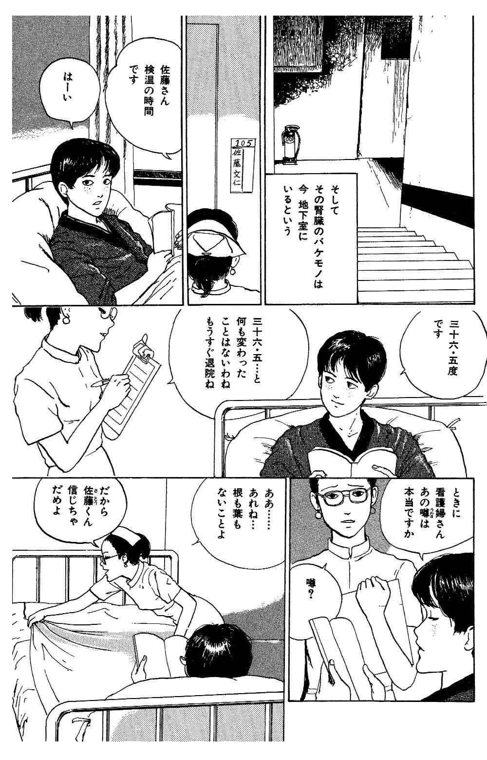 伊藤潤二傑作集 第3話「富江 地下室」①junji06-03.jpg