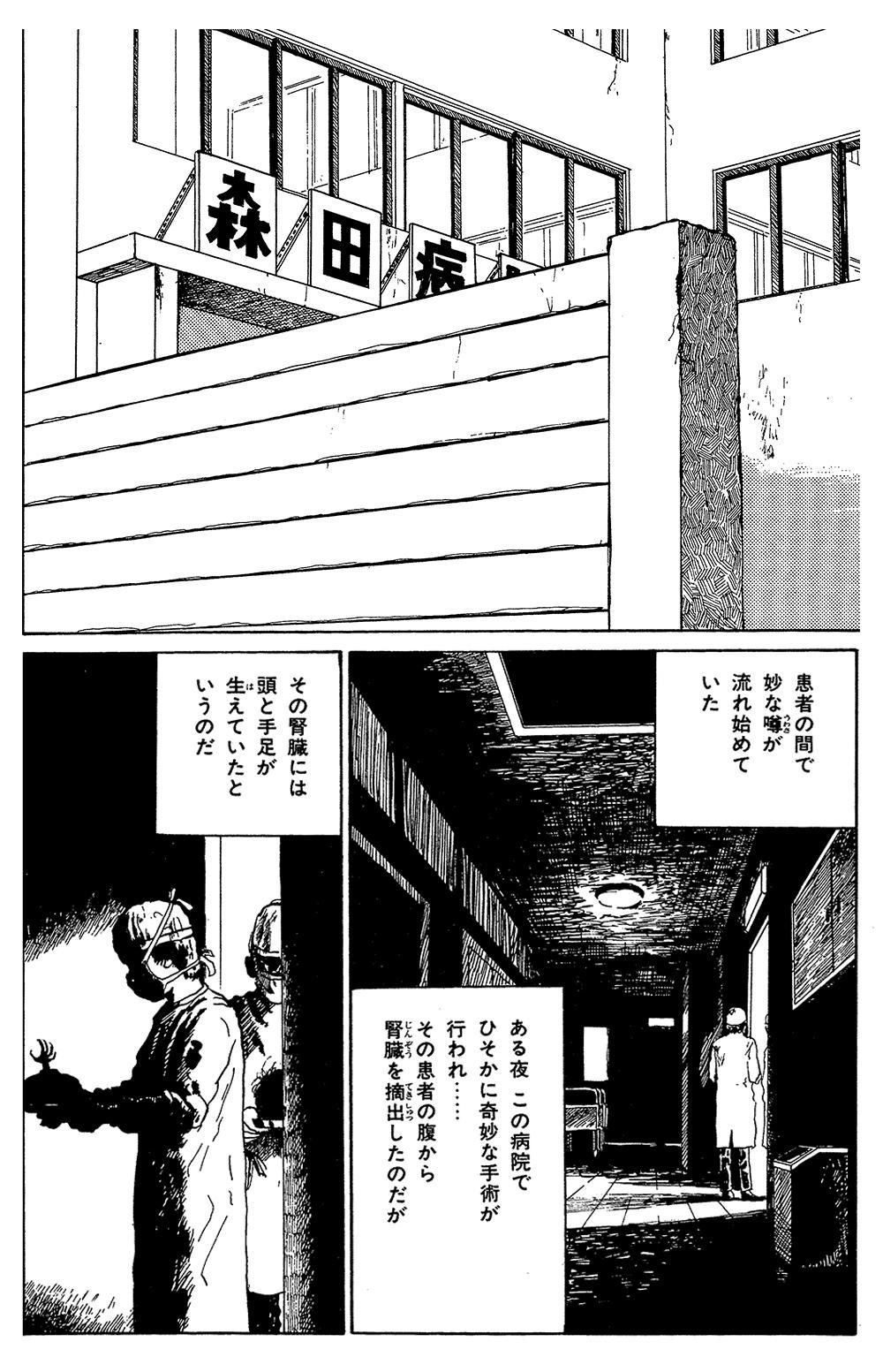 伊藤潤二傑作集 第3話「富江 地下室」①junji06-02.jpg