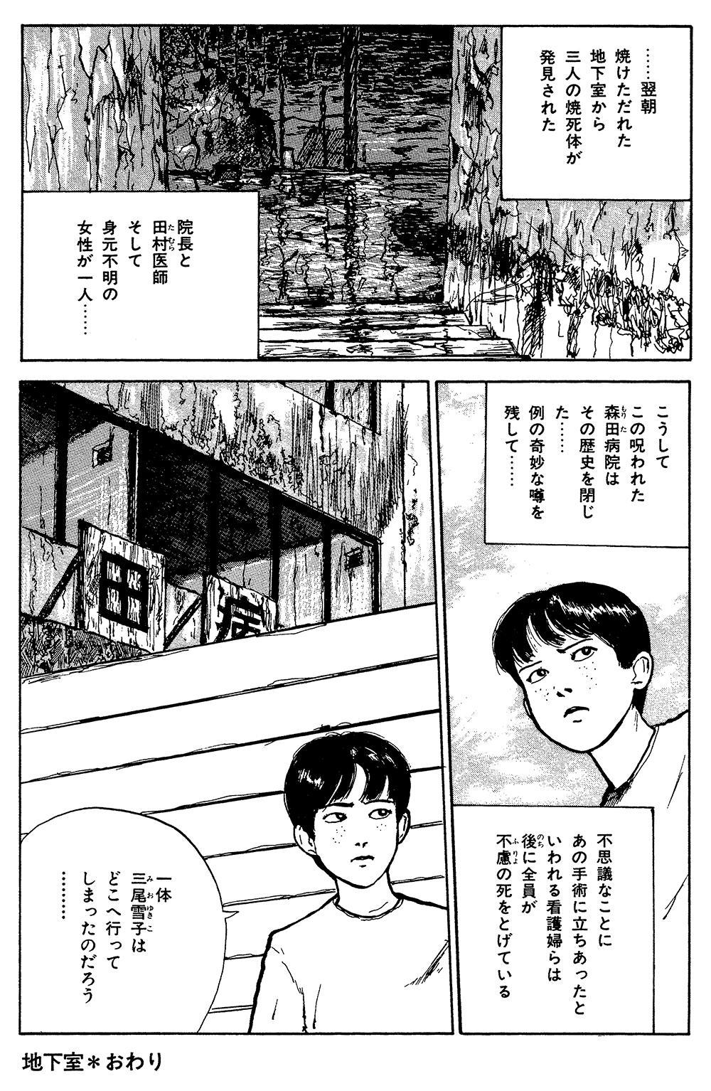 伊藤潤二傑作集 第3話「富江 地下室」④junji09-13.jpg