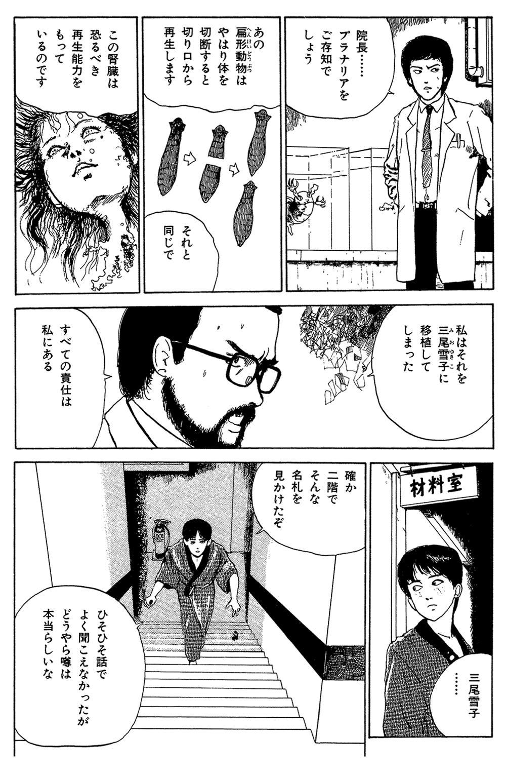 伊藤潤二傑作集 第3話「富江 地下室」①junji06-08.jpg
