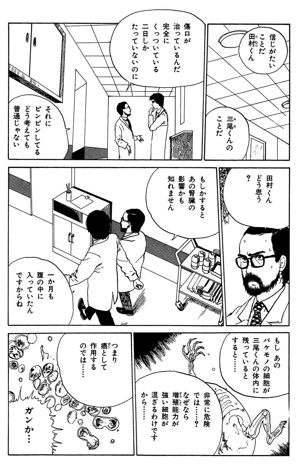 伊藤潤二傑作集 第3話「富江 地下室」②junji07-01.jpg