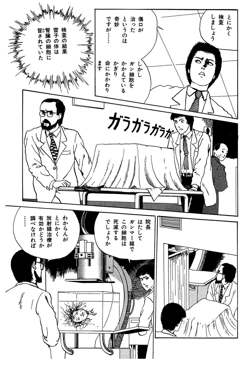 伊藤潤二傑作集 第3話「富江 地下室」②junji07-02.jpg