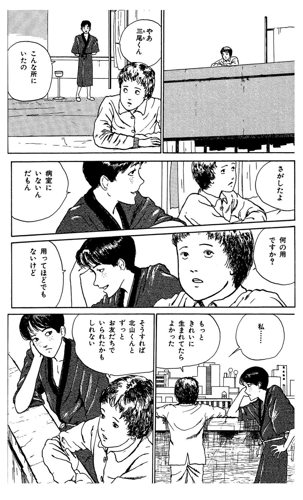 伊藤潤二傑作集 第3話「富江 地下室」②junji07-03.jpg